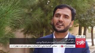 LEMAR NEWS 10 October 2018 /۱۳۹۷ د لمر خبرونه د تلې ۱۸ نیته