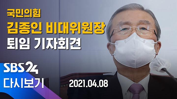 [다시보기] 국민의힘 김종인 비대위원장 퇴임 기자회견 / SBS