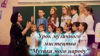 урок музичного мистецтва у 4 класі