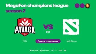 Pavaga vs MaksDoma, MegaFon Champions League, Season 2, bo1 [Mila & Lost]