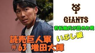 今回は読売巨人軍の育成の星こと、増田大輝選手についてです。 皆さまの中には、同選手がいったい何者なのかわからない方もいるかと思います...