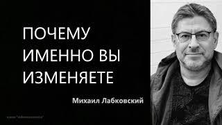 Почему именно вы изменяете Михаил Лабковский