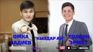 Толкун Эрмат & Омка Садиев - Кыздар ай / Жаны 2018