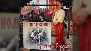 В лунном сиянии - Христина Горохова