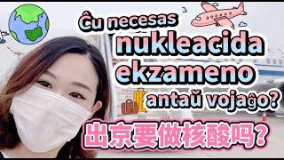 Ĉu necesas nukleacida ekzameno antaŭ vojaĝo?出京需要做核酸吗?Is a nucleic acid test required before a trip?