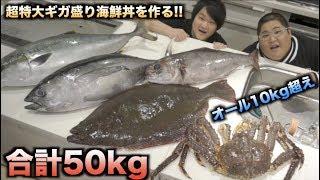 合計50kg!!5種類の超巨大魚でハイパーギガ盛り海鮮丼を作る!! thumbnail