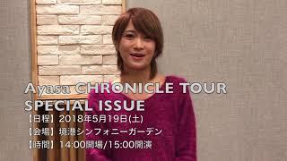 【お知らせ】5/19(土)Ayasa SPECIAL ISSUE@境港シンフォニーガーデン チケット発売中