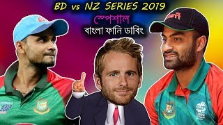 Bangladesh vs New Zealand Series 2019 Special Funny Dubbing | About ODI and Test Match | Bd Voice