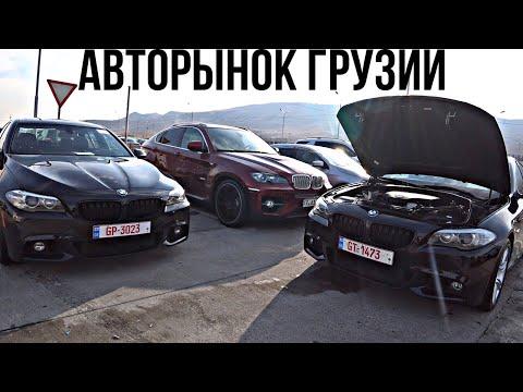 АВТОРЫНОК ГРУЗИИ!! 27.12.2019 Дешевле чем в Армении?