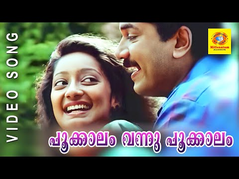 Hit Songs | Pookaalam Vannu Pookaalam | God Father | Malayalam Film Song HD