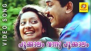 Hit Songs | Pookaalam Vannu Pookaalam | God Father | Malayalam Film Song HD