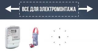 видео Интернет-магазин электрооборудования