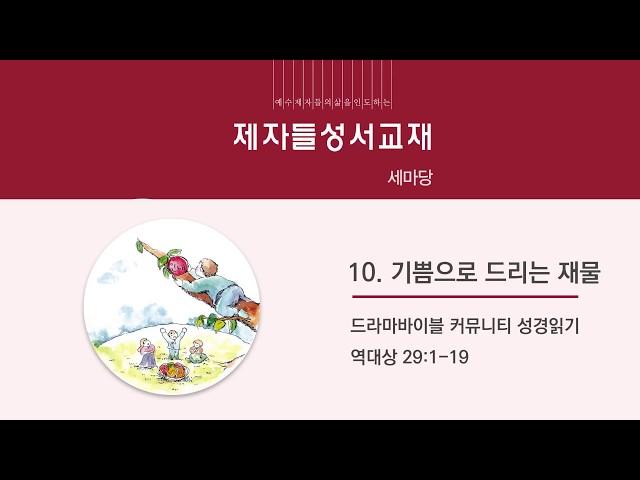 [제자들 성서교재] 세마당 - Chapter10