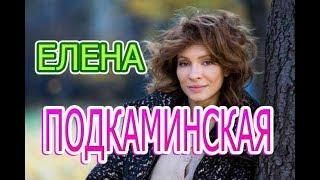 Елена Подкаминская - подробности личной жизни, муж, дети, Сериал Другие