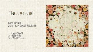 米津玄師 3rd Sg「Flowerwall」クロスフェード