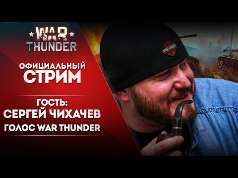 🔴 [ЗАПИСЬ] Стрим с Сергеем Чихачевым — голосом War Thunder