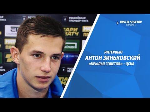 Антон Зиньковский: Мы очень рады победе над ЦСКА