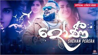 doni--e0-b6-af-e0-b7-9d-e0-b6-b1-e0-b7-92-shehan-perera-new-song-2019-inna-sathutin-new-sinhala-songs-2019