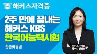 KBS 한국어능력시험 ✌️ 2주 만에 끝내는 한국어능력…