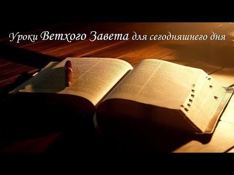 22. Уроки Ветхого Завета «Иов: Почему Бог допускает страдания?»