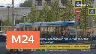 Смотреть видео Желтый уровень угрозы объявлен в столичном регионе на 8 июня - Москва 24 онлайн