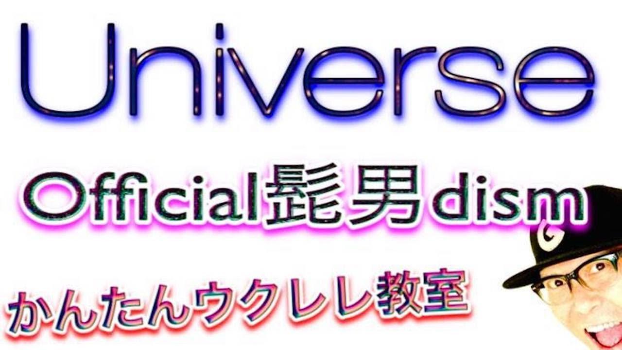 Universe / Official髭男dism「のび太の宇宙小戦争」主題歌【ウクレレ 超かんたん版 コード&レッスン付】 #ヒゲダン #ドラエモン