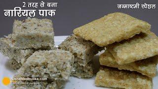 नरयल पग रसप,  2 तरह स  -  जनमषटम सपशल  Coconut Pak Recipe  Janmashtami ki recipe