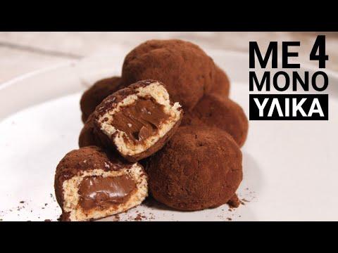 Γεμιστές Μπουκίτσες - Τρουφάκια σε 5' (Με Βασιλόπιτα που περίσσεψε) - Nutella Truffles