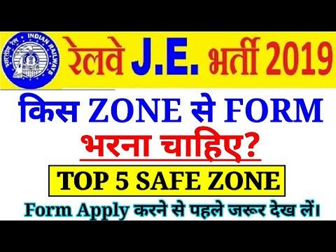 RRB JE भर्ती 2019 फॉर्म किस ZONE से APPLY करे TOP 5 ZONE देख लो Apply करने से पहले।।