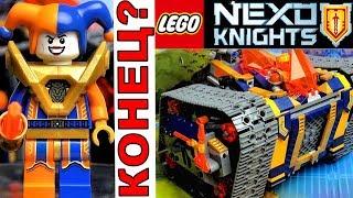 LEGO Nexo Knights 72006 Мобильный арсенал Акселя Обзор