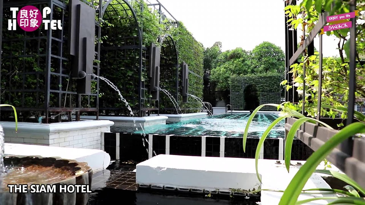 良好印象TOP HOTEL THE SIAM HOTEL BANGKOK 曼谷暹羅旅館