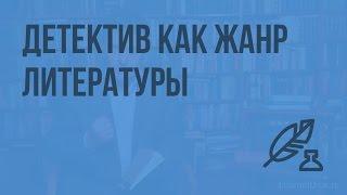 Литература 6 (Архангельский А.Н.) - Детектив как жанр литературы. Приключенческая литература