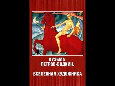 Кузьма Петров-Водкин. Вселенная художника (1987) фильм