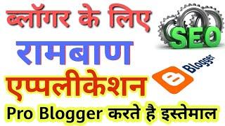 Best Apps for Blogger ! ब्लॉगर के लिए रामबाण एप्लीकेशन !