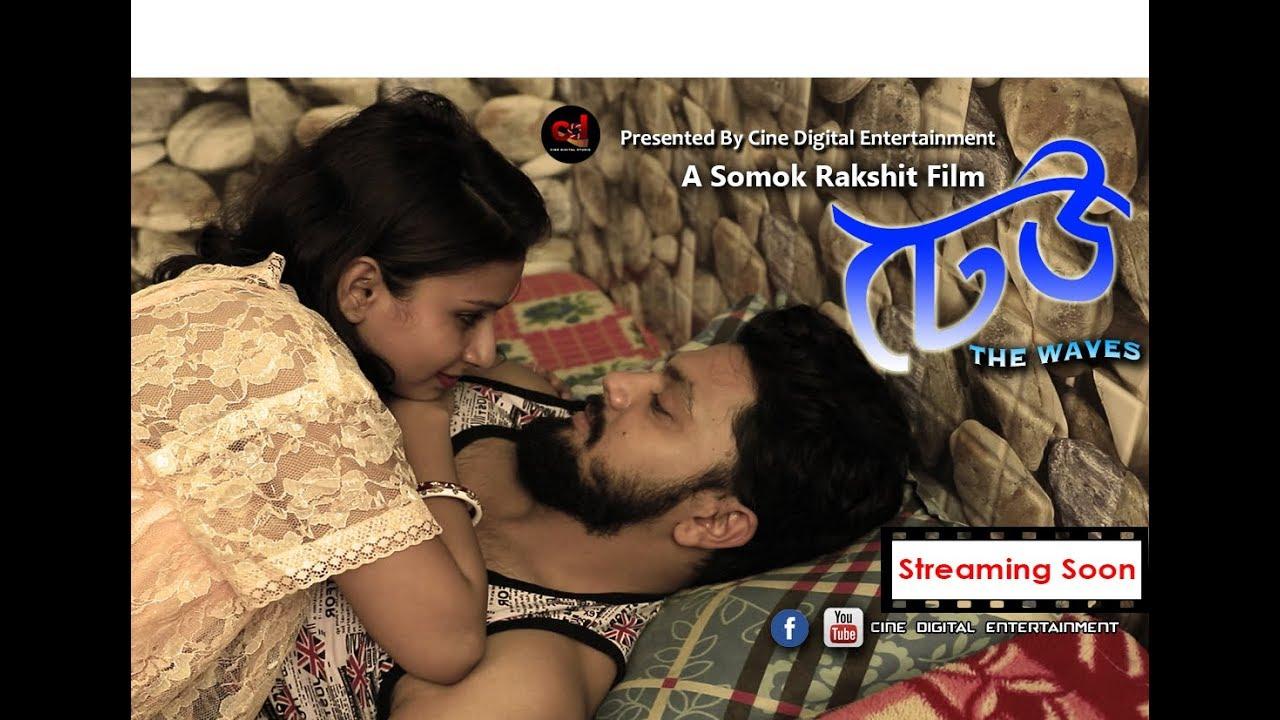 Dhew  Bengali Short Film  Official Trailer  Bangla -9483
