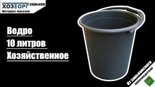 Обзор ведро пластиковое 10 литров черное хозяйственное (Харьков)
