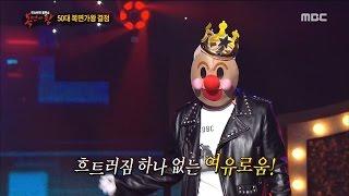 [King of masked singer] 복면가왕 - 'Hoppang prince' defensive stage - Heartbreaker 20170226