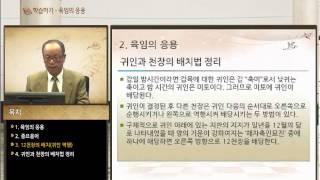 동양역술 12주차 제 3강-육임의 중요 용어의 물리적 정의 해설