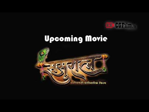 ससुराल - Sasural Cg Film Actor Tikam Singh Thakur  In Film Industry