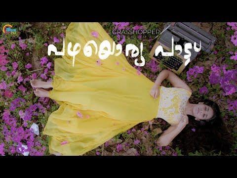 Pazhayoru Paatu | 4K Malayalam Music Video...