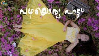 Pazhayoru Paatu   4K Malayalam Music Video   Zoy, Abhishek Gopurathinkal   Anand Menon   Official