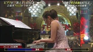 TEPPEN 2018  大石絵里  『DEPARTURES』  ピアノソロ ピアノ解析 大石絵理 検索動画 21