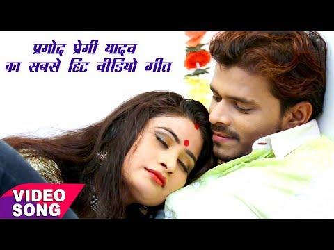 प्रमोद प्रेमी यादव का सबसे हिट गाना 2019 - छोटे बच्चे यह विडियो ना देखे - New Bhojpuri Song