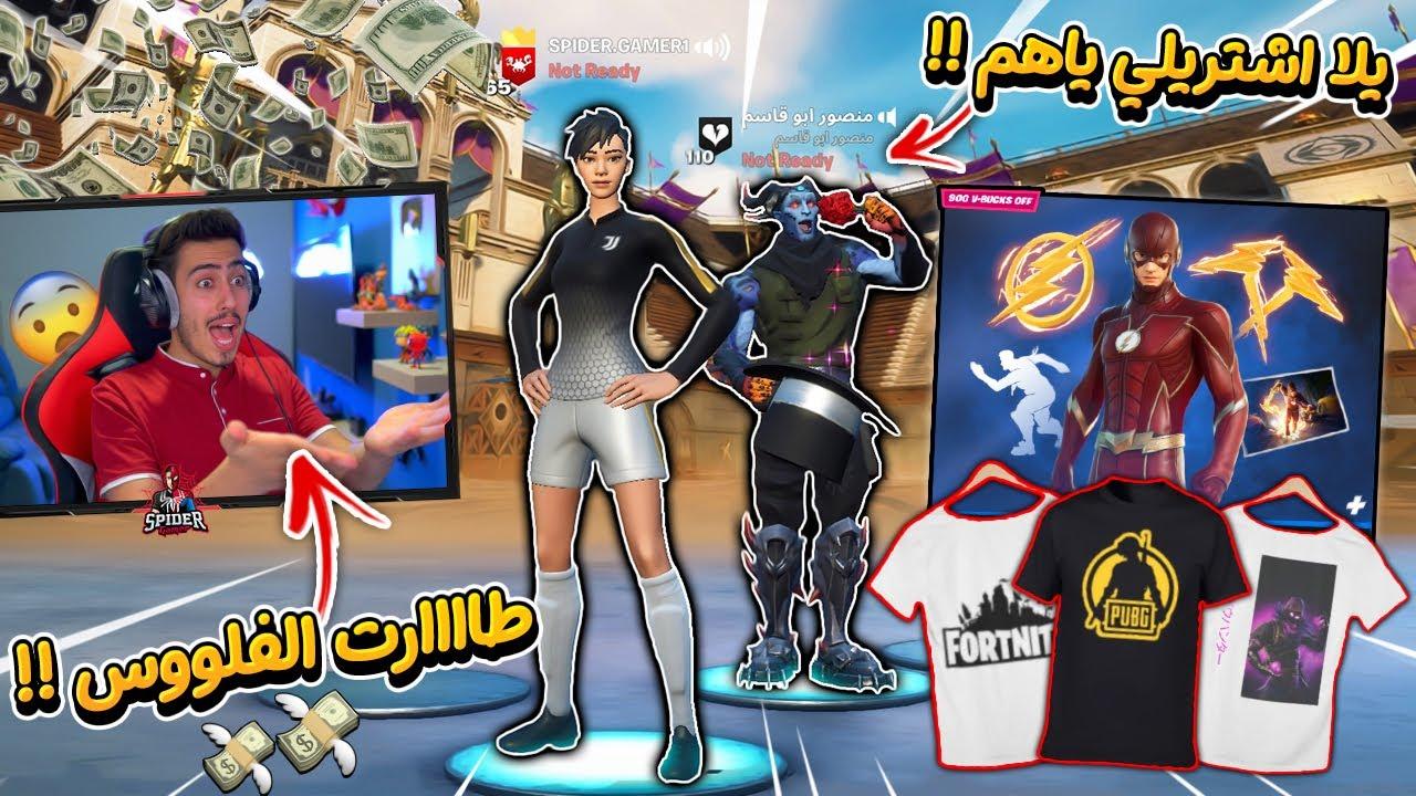 فورت نايت - تحديت منصور يلعب بدون اسلحة (اذا فاز اشتري له سكنات وملابس) 🔥😱 !!