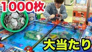 釣りのメダルゲーム1000枚で遊んで大当たり連発しまくり!! thumbnail