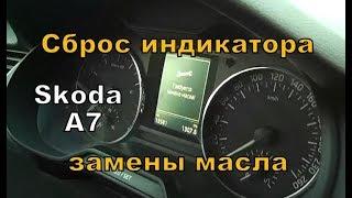 А7: Сброс индикатора замены масла