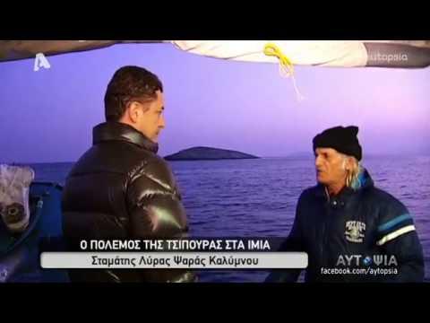 ΑΥΤΟΨΙΑ-Ο ΠΟΛΕΜΟΣ ΤΗΣ ΤΣΙΠΟΥΡΑΣ ΣΤΑ ΙΜΙΑ (23.01.14) ALPHA TV