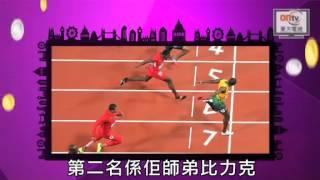 保特9秒63蟬聯奧運百米金牌