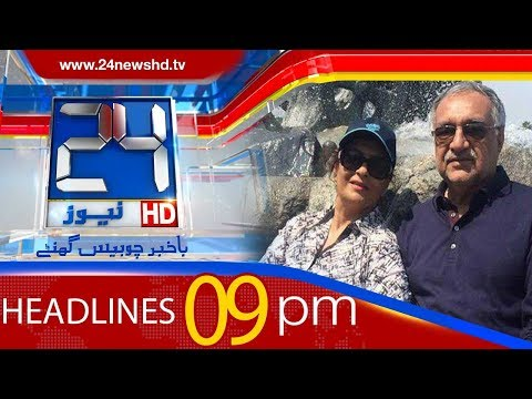 News Headlines | 09:00 PM | 1 February 2018 | 24 News HD