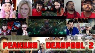 ДЭДПУЛ 2 Реакция Американцев на трейлер Deadpool 2 🔥 Массовая, Масштабная Реакция 2018